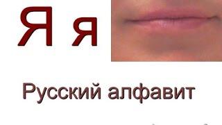 Comment prononcer l'alphabet russe - apprendre le russe avec le-russe.fr