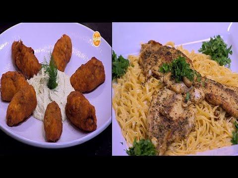 دجاج بانيه بالأفوكادو - سمك بصوص الزعتر - سلطة أرز | الشيف حلقة كاملة thumbnail