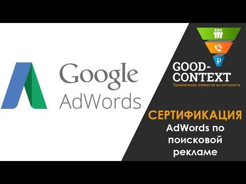 Как получить сертификат по контекстной рекламе яндекс