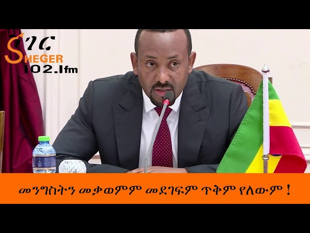 Sheger Shelf On Sheger FM 102.1 | Dr Abiy
