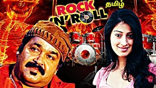 Tamil New Release a Musicial Mega Hit Movie Rock & Roll HD| Tamil Latest Release mega hit full movie