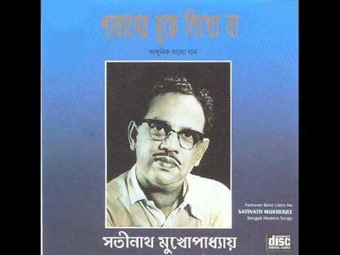 Akash Eto Meghla Jeonako Ekla -Satinath Mukherjee