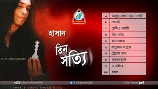 Hasan - Tin Shotti | Full Audio Album | Sangeeta