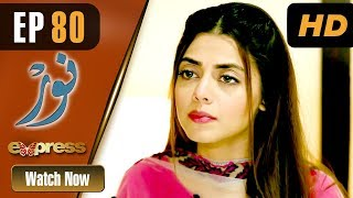Download Lagu Pakistani Drama | Noor - Episode 80 | Express Entertainment Dramas | Asma, Agha Talal, Adnan Jilani Gratis STAFABAND