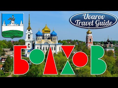 БОЛХОВ Russia Travel Guide