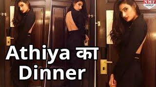 Close Friends के साथ Saturday Night Dinner के लिए Bastian Resto Bar पहुंची Athiya Shetty
