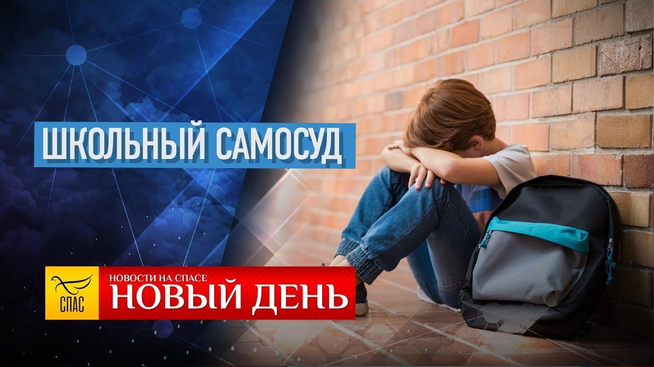 НОВЫЙ ДЕНЬ. НОВОСТИ. ВЫПУСК ОТ 21.02.2019