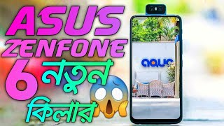 Asus Zenfone 6/6Z/6Pro -HANDS-ON PREVIEW, Full Specs, Price BANGLADESH