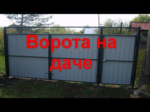 Ворота для машины на даче
