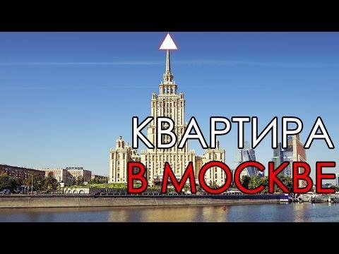 Квартира в Москве - реальность? [Жиза]