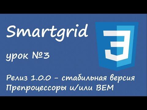Smartgrid - препроцессоры и BEM (БЭМ)