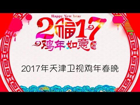 中國-2017天津衛視春節晚會-苗阜攜相聲新作問暈王聲外籍主持人大秀東北話