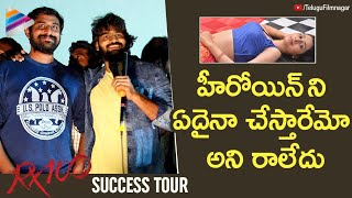 RX 100 Movie Success Tour | Kartikeya | Payal Rajput | Rap Ramesh | #RX100 | Telugu FilmNagar