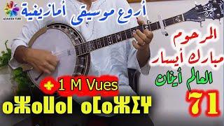 Mbarek Ayssar Banjo Tachlhit instrumentale