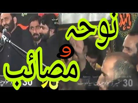 Nohay& Majlis zakir zuriyat imran shirazi 30sep dholo chohan