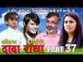 Khandesh Ka Dada Mumbai Ki Radha Part 37