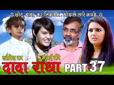 """Khandesh Ka Dada Mumbai Ki Radha Part 37""""Khandesh Fun 2018"""""""