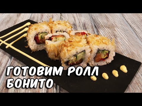 Ролл Бонито   Суши рецепт   Bonito sushi