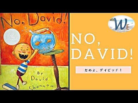 Story Time: No, David!〜絵本の時間:だめよ、デイビッド〜