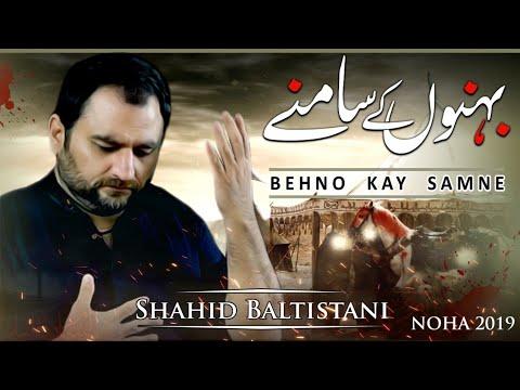 Nohay 2019 - BEHANO KAY SAAMNEY  - SHAHID BALTISTANI 2019 - Noha Mola Hussain As - Muharram 1441H
