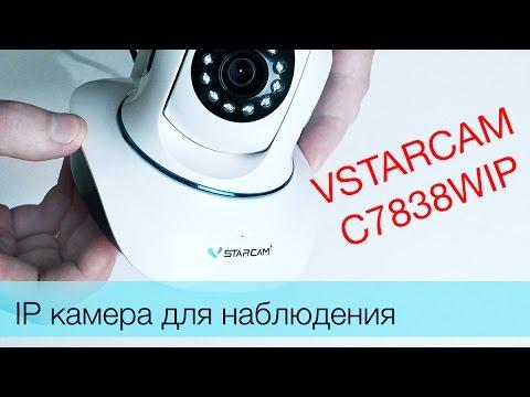 Smart IP камера для видеонаблюдения через Интернет Vstarcam C7838WIP