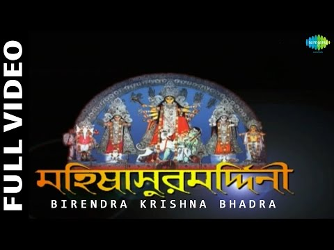 Mahalaya | Mahishasura Mardini By Birendra Krishna Bhadra | Full Video | Durga Puja video