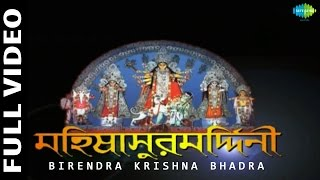 Mahalaya | Mahishasura Mardini by Birendra Krishna Bhadra | Full Video | Durga Puja