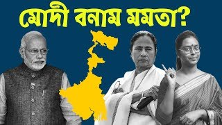 মোদী বনাম মমতা? । Mamata vs Modi and the Battle for Bengal