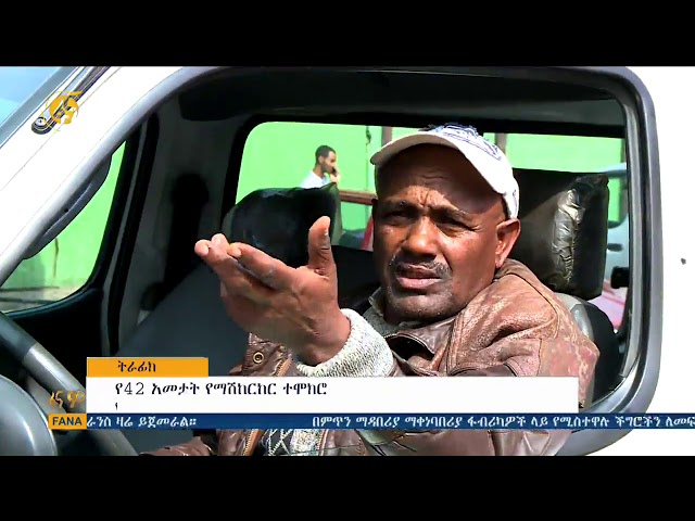 Fana Television | Memories Of Asmara & Assab
