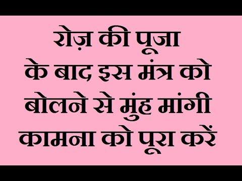 रोज़ की पूजा के बाद इस मंत्र को बोलने से मनोकामना को पूरा करें | Manokamna Poori Karne Ka Totka thumbnail