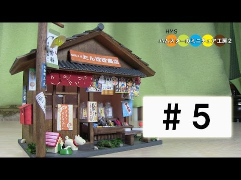 Billy Miniature Japanese Mom And Pop Candy Store Kit #5 ミニチュアキット駄菓子屋さん作り video