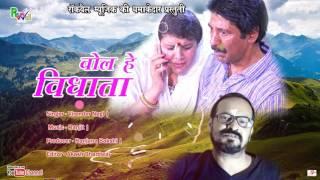 Bol He Vidhata | Latest Garhwali Song 2017 | Virender Negi