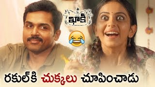 Khakee Movie BEST COMEDY Scene | Karthi | Rakul Preet | Latest Telugu Movies | Telugu FilmNagar