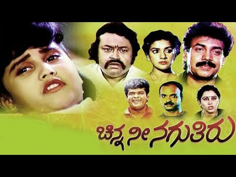 Chinna Nee Naguthiru || Kannada Full Length Movie video
