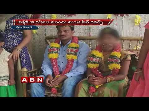 రెండు కుటుంబాల మధ్య చిచ్చు రేపిన అనుమానం | Groom Cancels Wedding due to Suspecting Fidelity Of Bride
