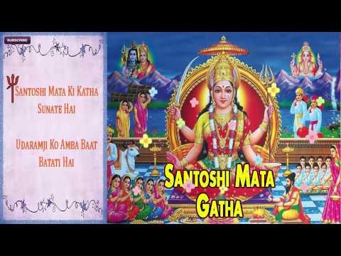 New Hindi Bhakti Songs | Santoshi Mata Gatha | Devotional Songs | Moinuddin Manchala | Audio Jukebox video