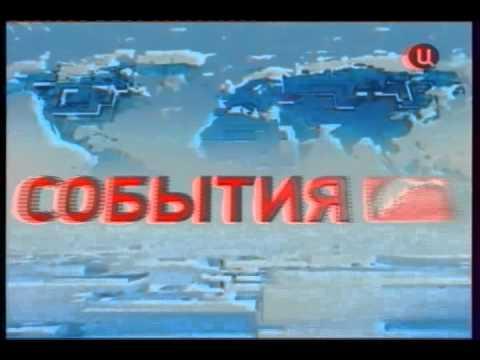 Часы + Заставка События на ТВ Центр (2011)