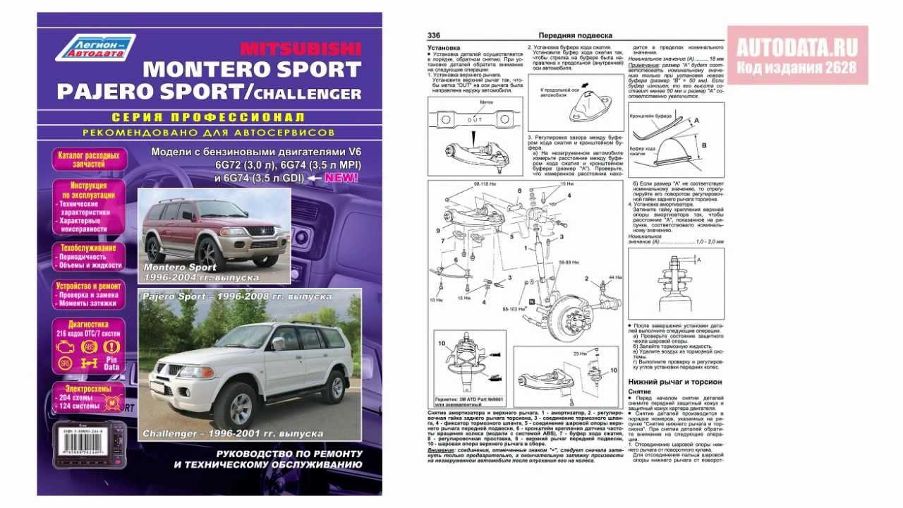 Руководство По Ремонту Mitsubishi Montero Sport 3.0