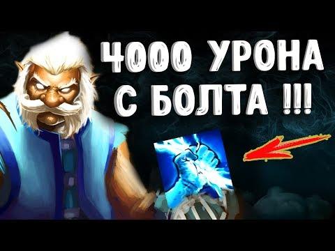4000 УРОНА ОДНОЙ КНОПКОЙ ЗЕВС ДОТА 2 - BOLT 4K DAMAGE ZEUS DOTA 2