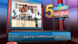 23RD APR 5PM MANI NEWS