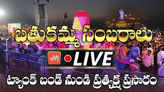 Bathukamma 2018 LIVE | Bathukamma Celebrations in Tank Bund | Hyderabad