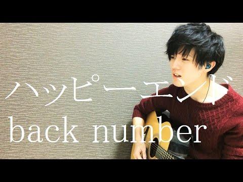 ハッピーエンド / Back Number【映画 ぼくは明日、昨日のきみとデートする】 (acoustic Cover)