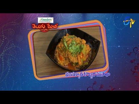Munakkada Kobbari Masala   Telugu Ruchi   6th October 2018   ETV  Telugu