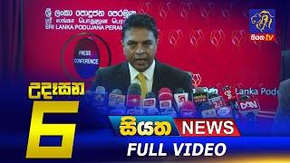 Siyatha News | 06.00 AM | 27 – 07 – 2021