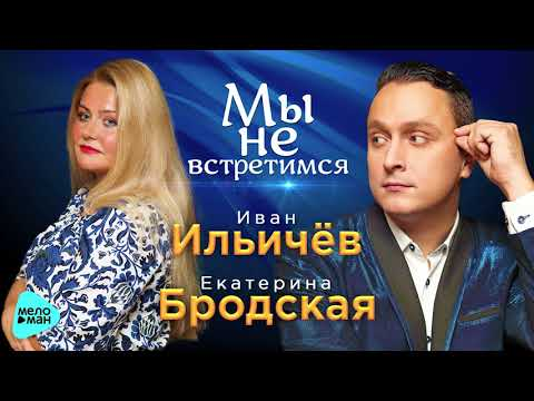 Иван Ильичёв и Екатерина Бродская - Мы не встретимся (Official Audio 2017)