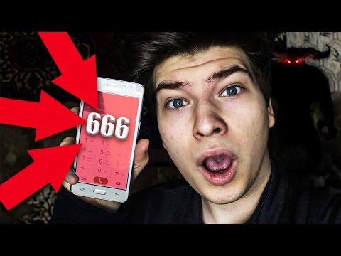 ЗВОНЮ НА НОМЕР 666 !! САМ САТАНА ОТВЕТИЛ ?!