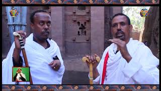 Ethiopan Ortodox Tewahido  Yegena Beal