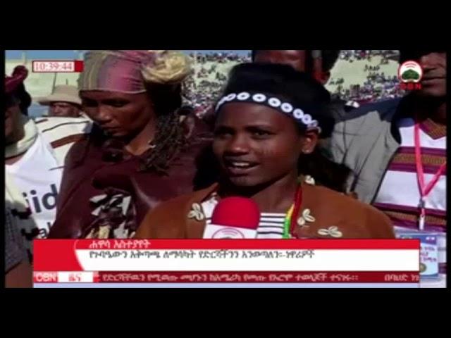OBN Latest Ethiopian News