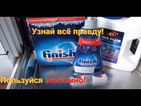 Какие нужны средства в посудомойку. Таблетки, порошок, ополаскиватель, соль.