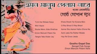 Greatest Hit Bengali Folk Songs | Gostho Gopal Das | Emon Manush Pelam Na | Bengali Baul Songs